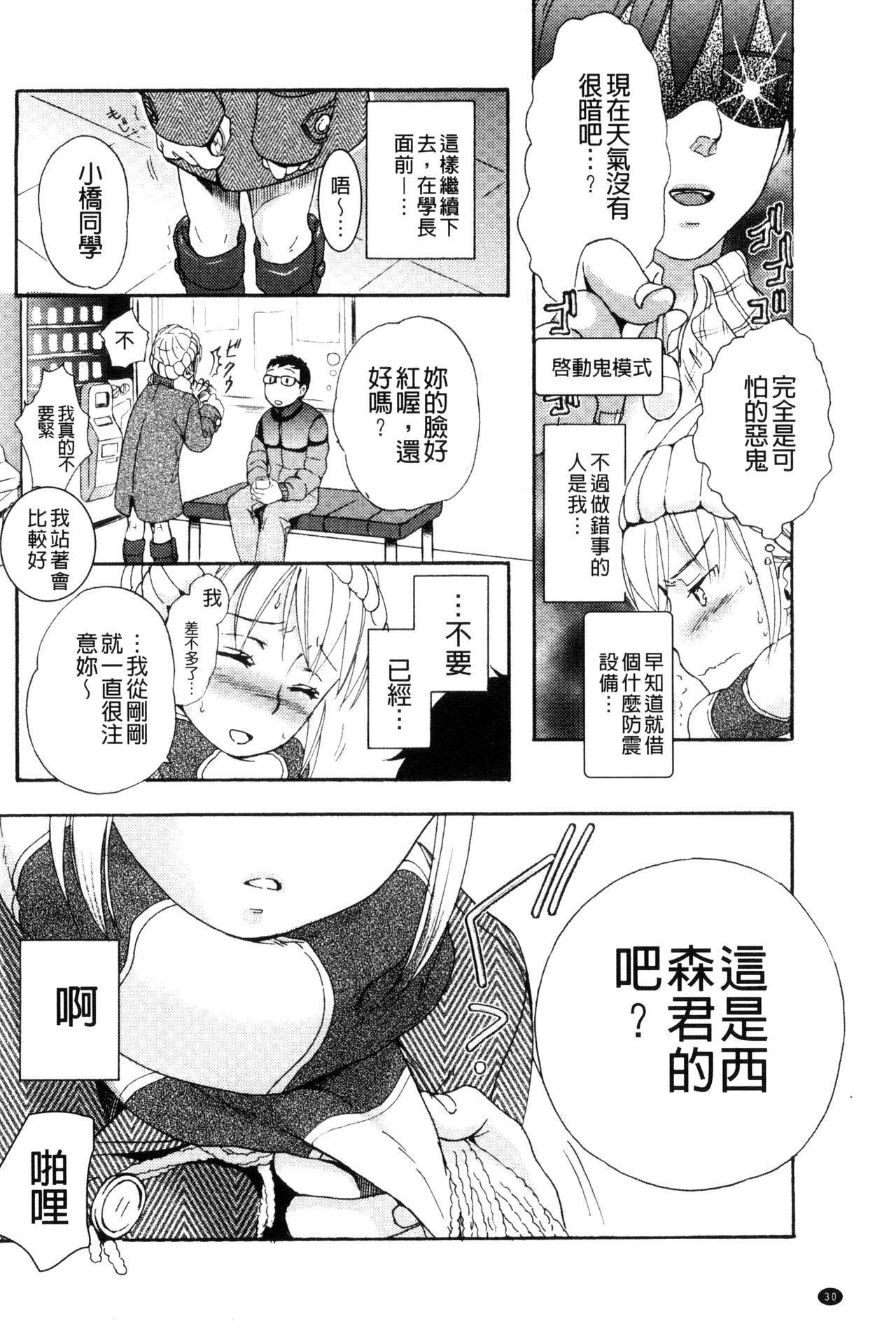 Ichinichi Dorei-san 31