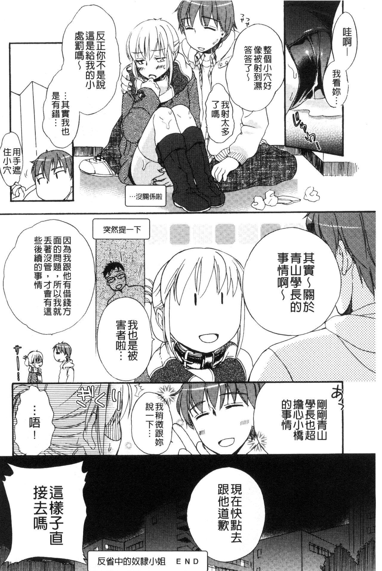 Ichinichi Dorei-san 45