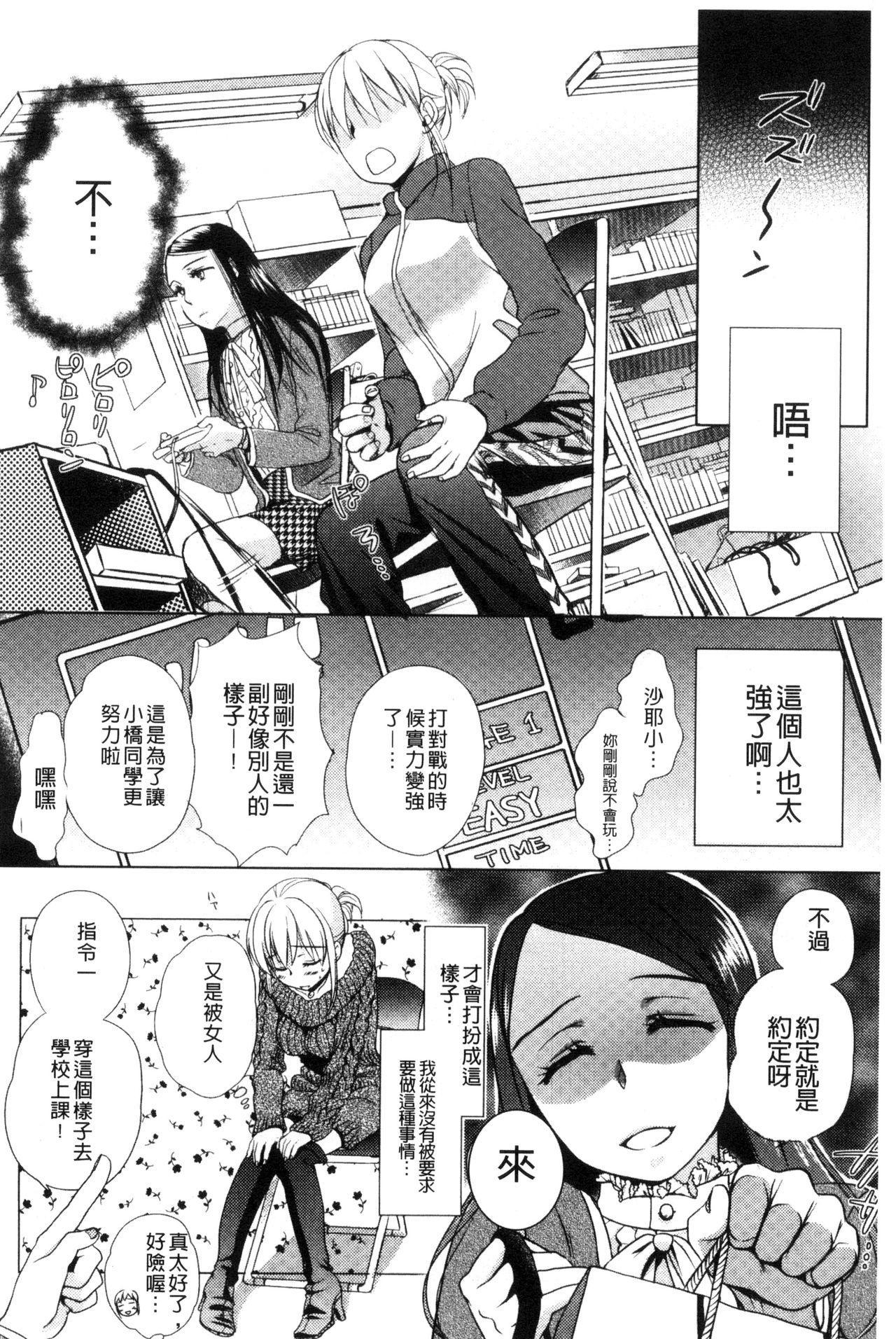 Ichinichi Dorei-san 81