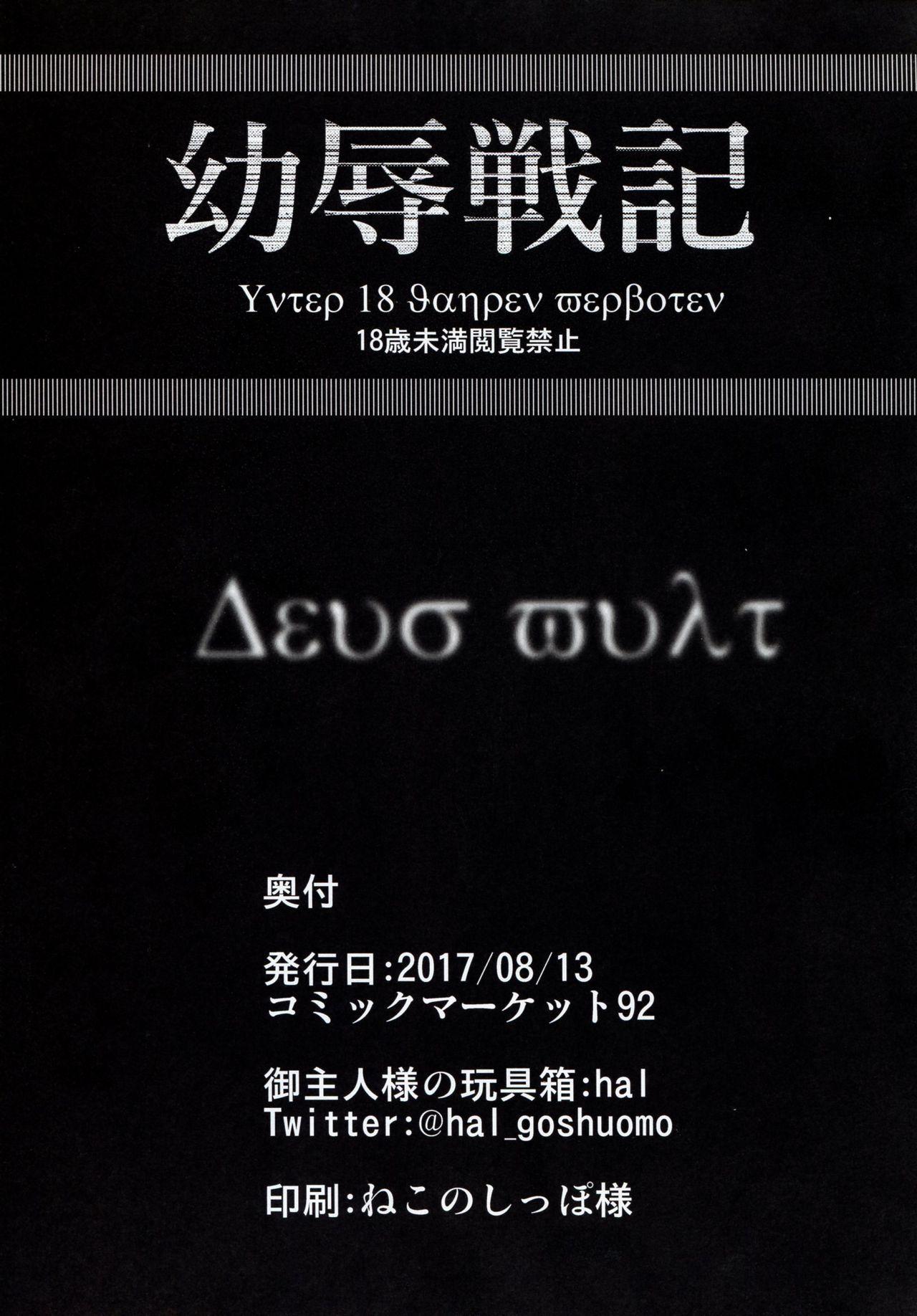 Youjoku Senki | Saga of Tanya the Humiliated 21