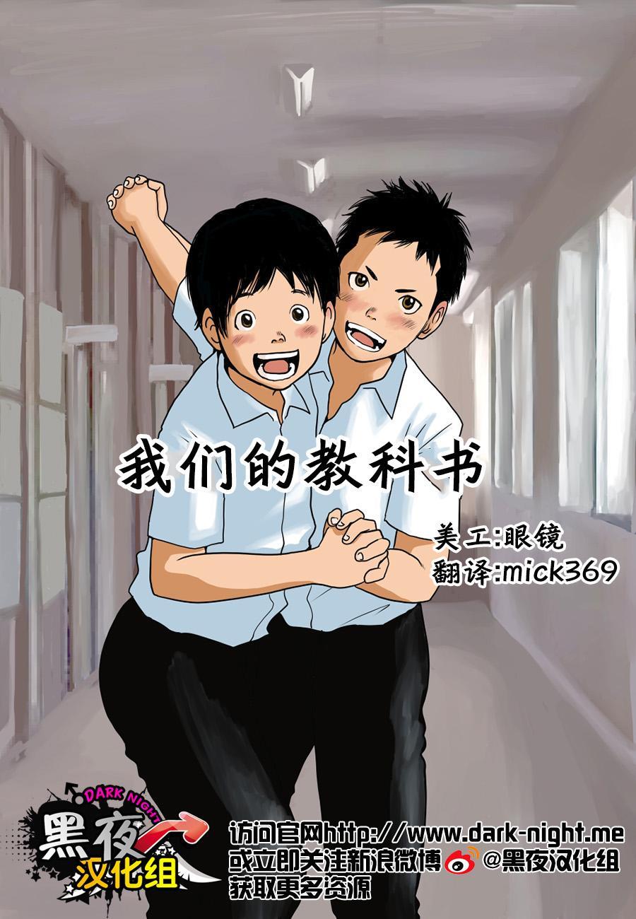 Bokutachi no Kyoukasho | 我们的教科书 0