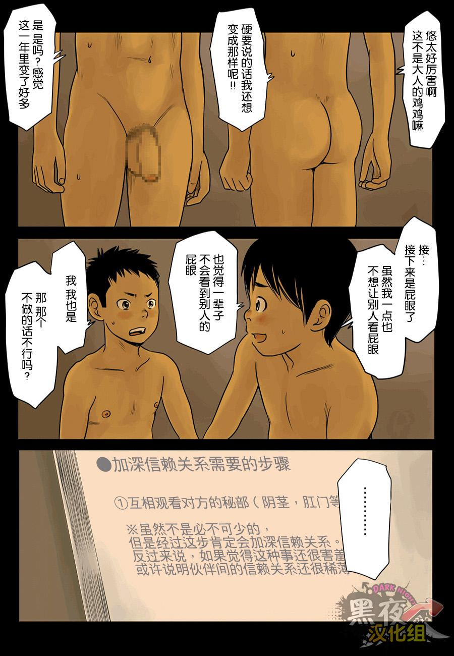 Bokutachi no Kyoukasho | 我们的教科书 11