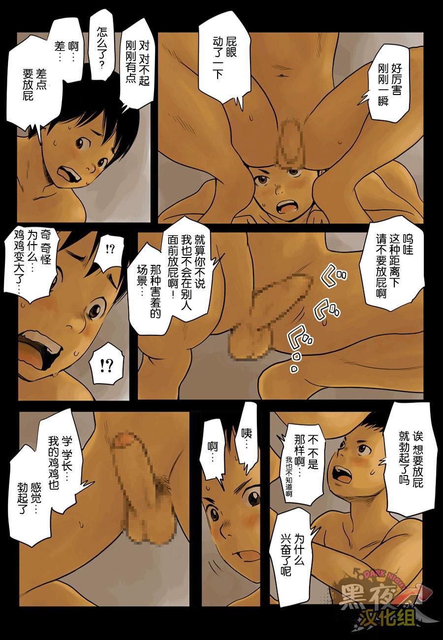 Bokutachi no Kyoukasho | 我们的教科书 18