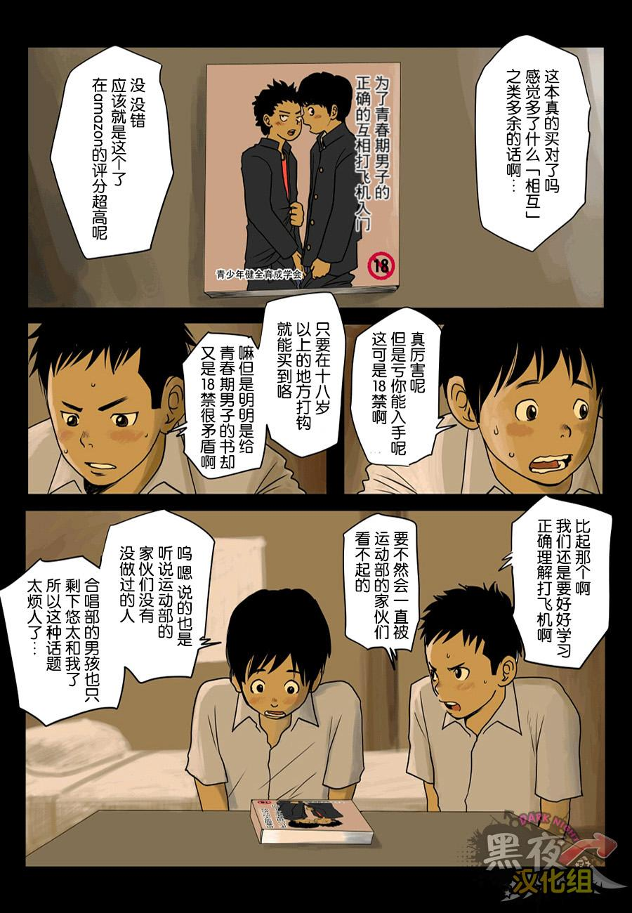 Bokutachi no Kyoukasho | 我们的教科书 1