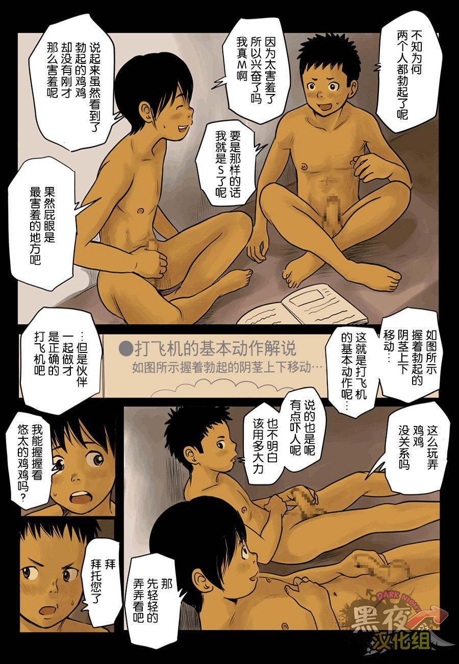 Bokutachi no Kyoukasho | 我们的教科书 19