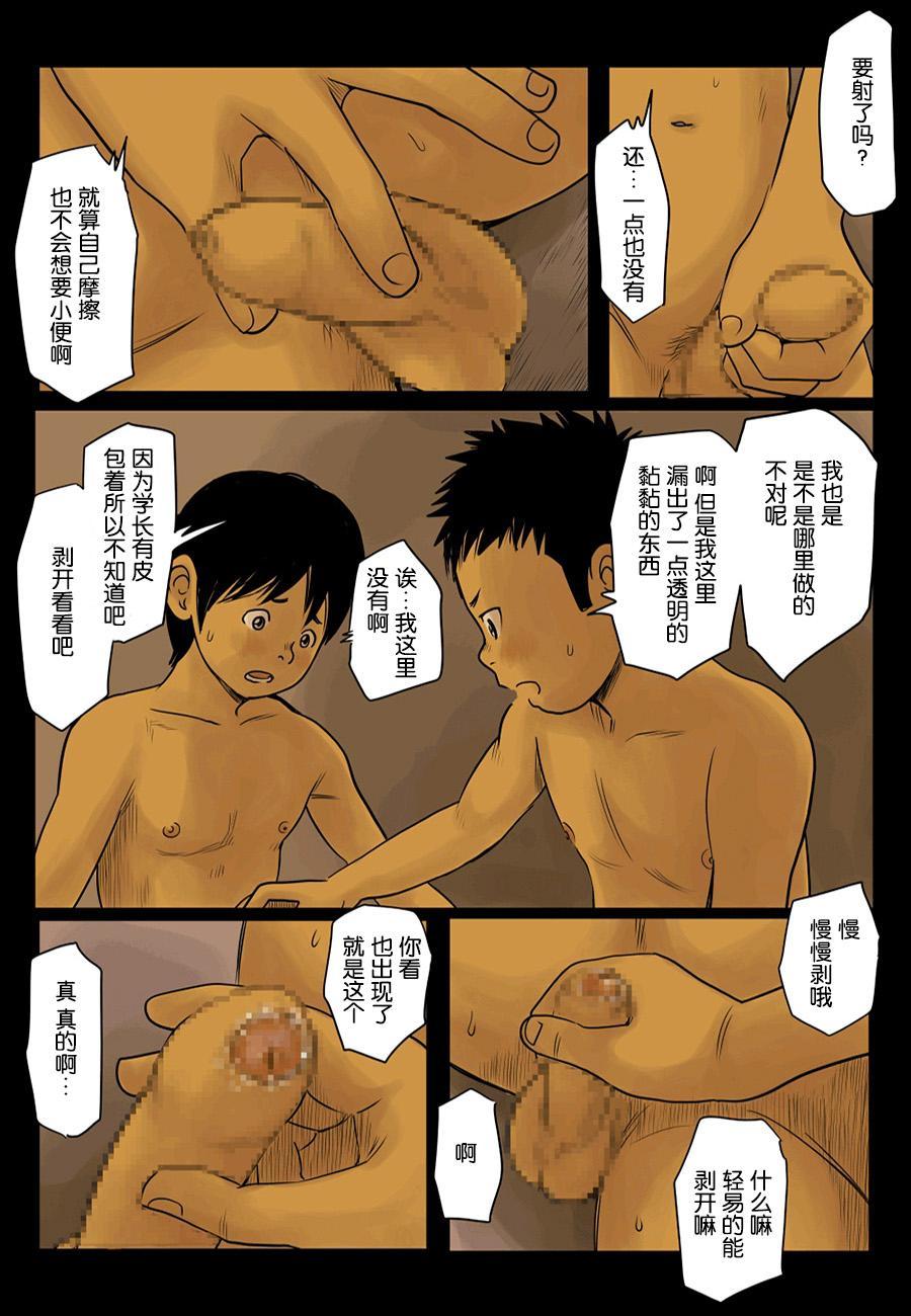 Bokutachi no Kyoukasho | 我们的教科书 21