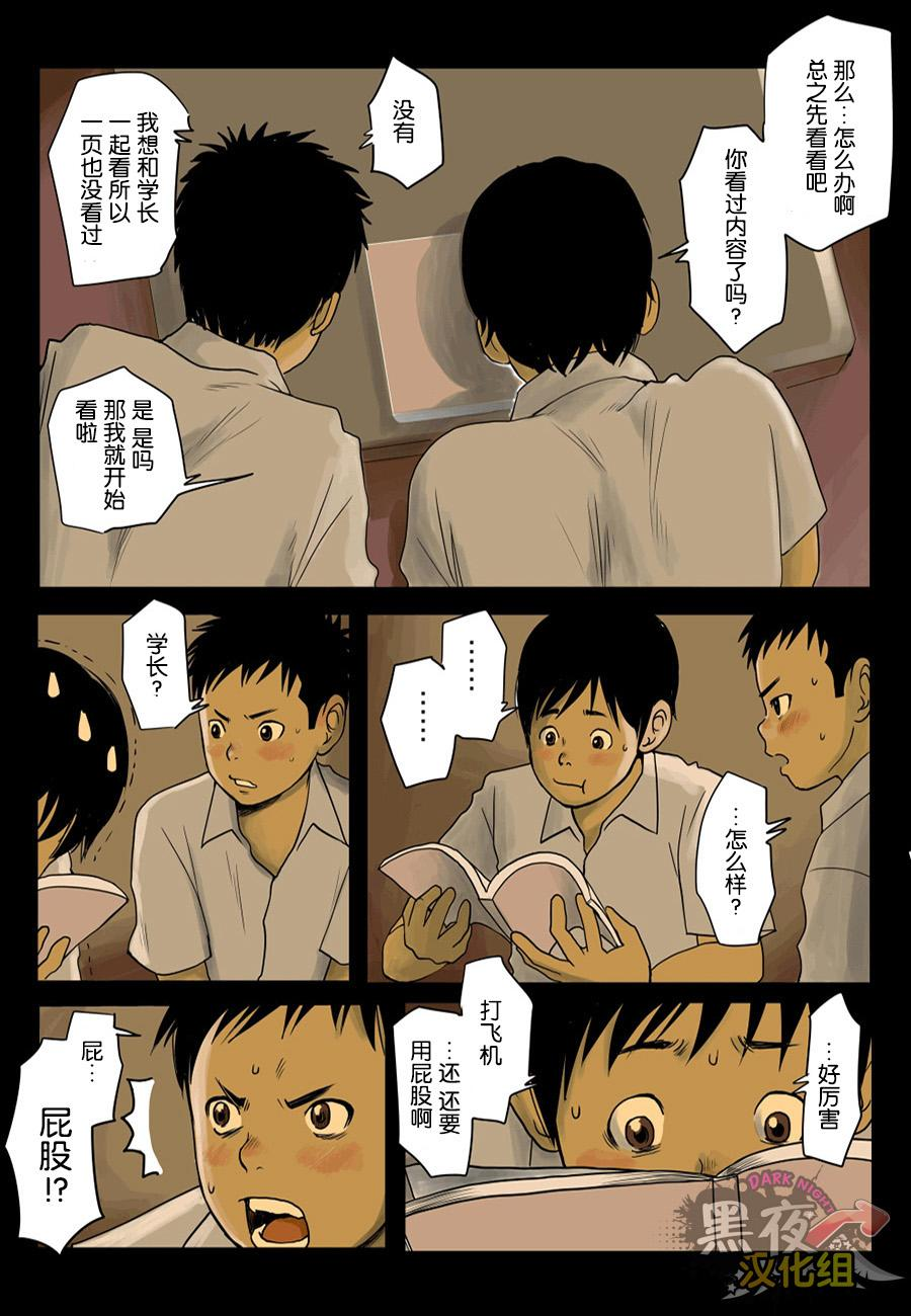 Bokutachi no Kyoukasho | 我们的教科书 2