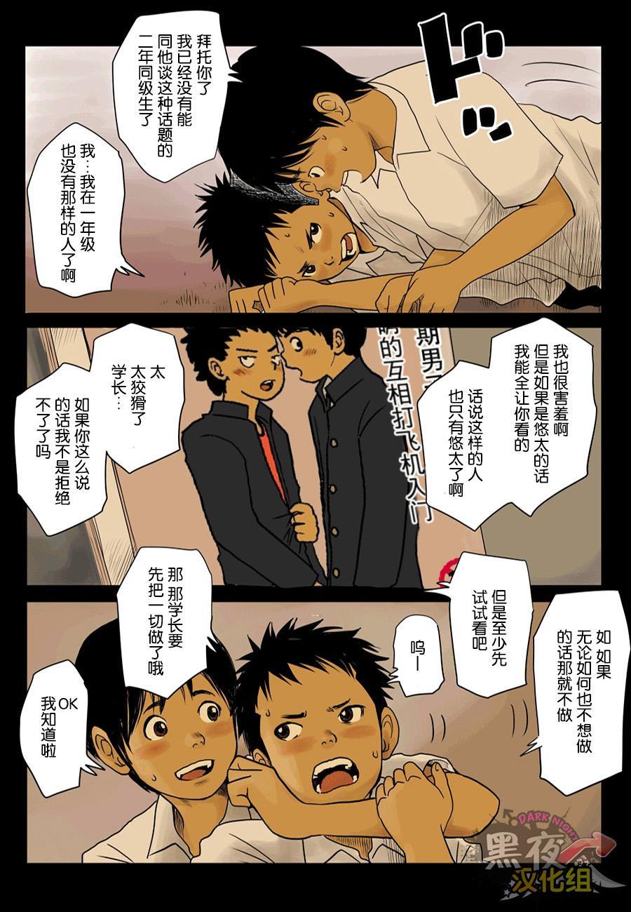 Bokutachi no Kyoukasho | 我们的教科书 4