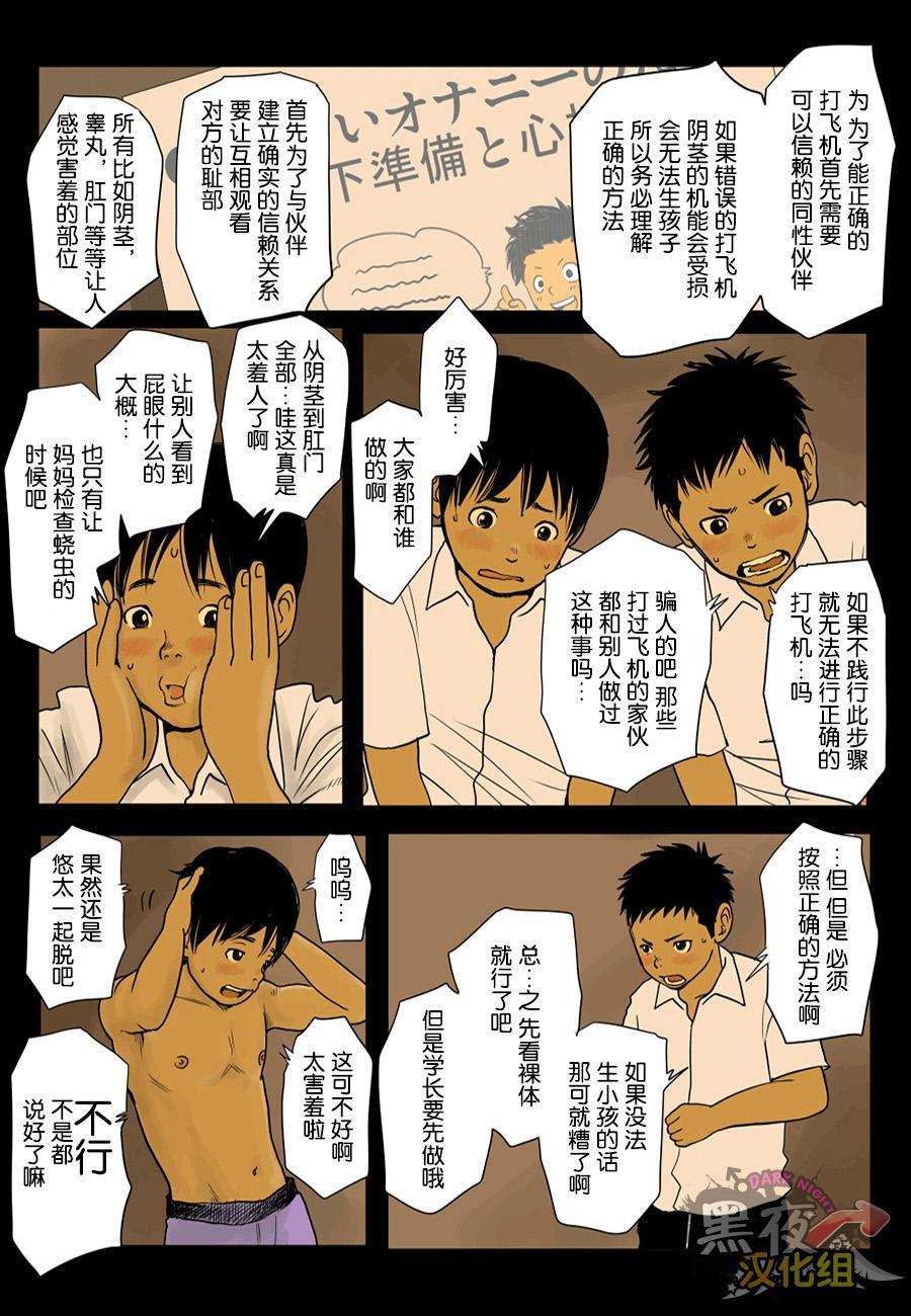 Bokutachi no Kyoukasho | 我们的教科书 5