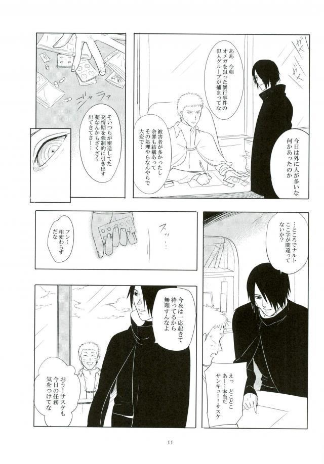 Kemono no you ni Yasashiku - gently like a beast 9