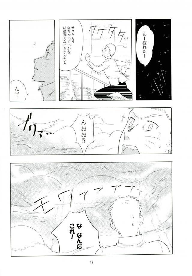 Kemono no you ni Yasashiku - gently like a beast 10