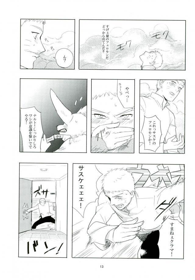 Kemono no you ni Yasashiku - gently like a beast 11