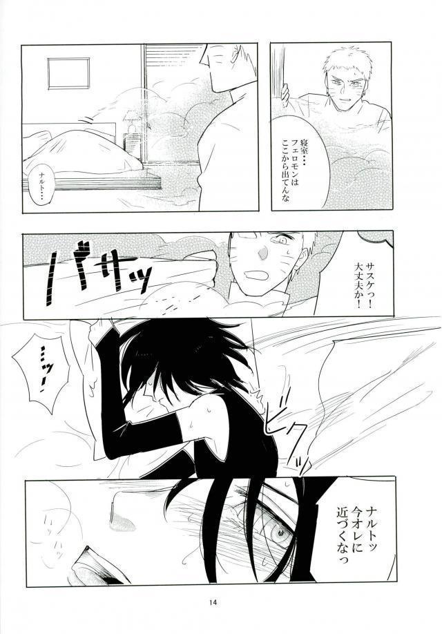 Kemono no you ni Yasashiku - gently like a beast 12