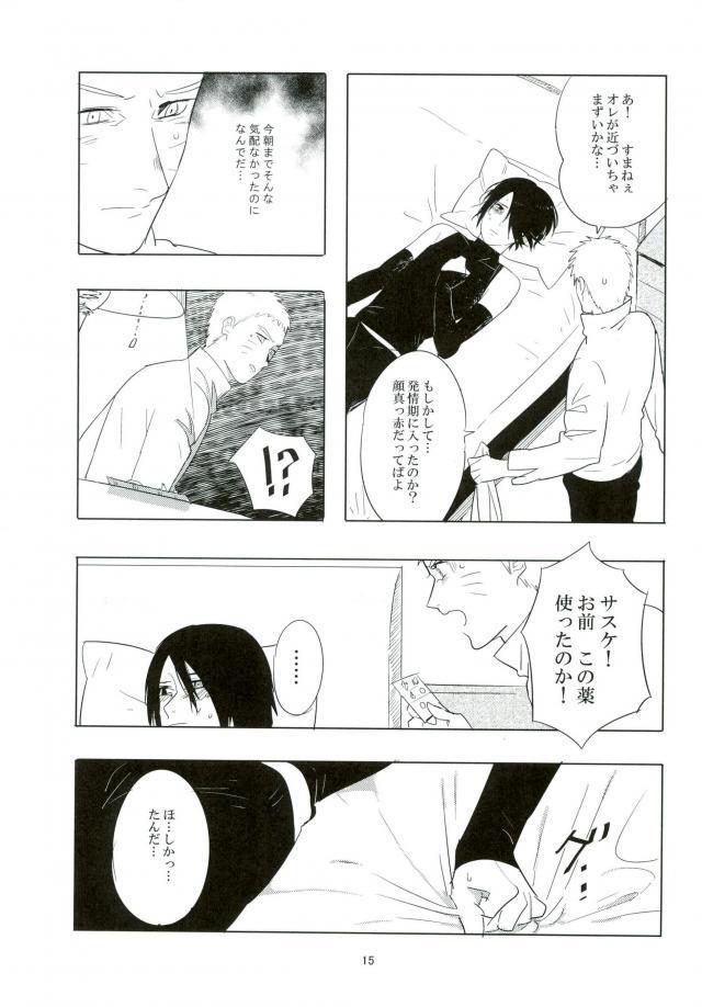 Kemono no you ni Yasashiku - gently like a beast 13