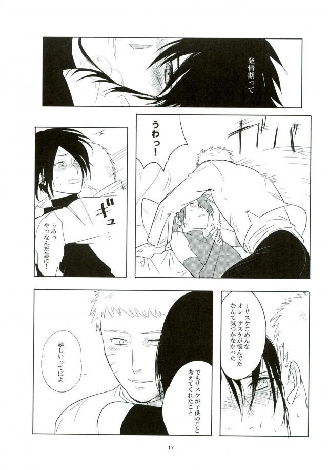 Kemono no you ni Yasashiku - gently like a beast 15