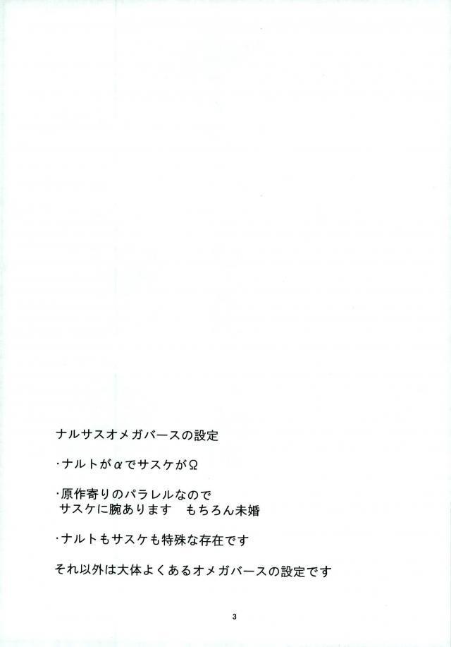 Kemono no you ni Yasashiku - gently like a beast 1