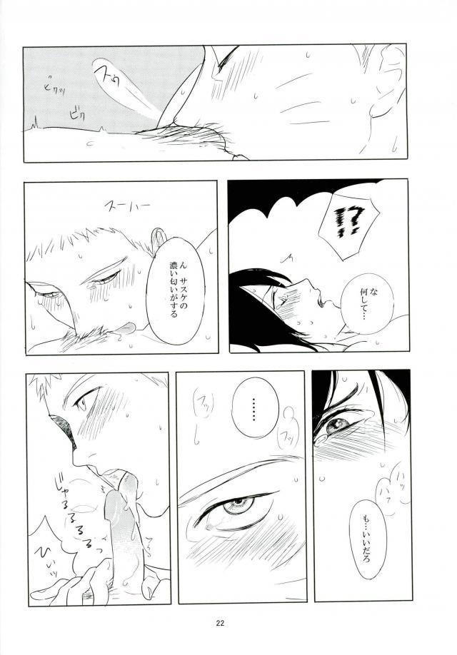 Kemono no you ni Yasashiku - gently like a beast 20