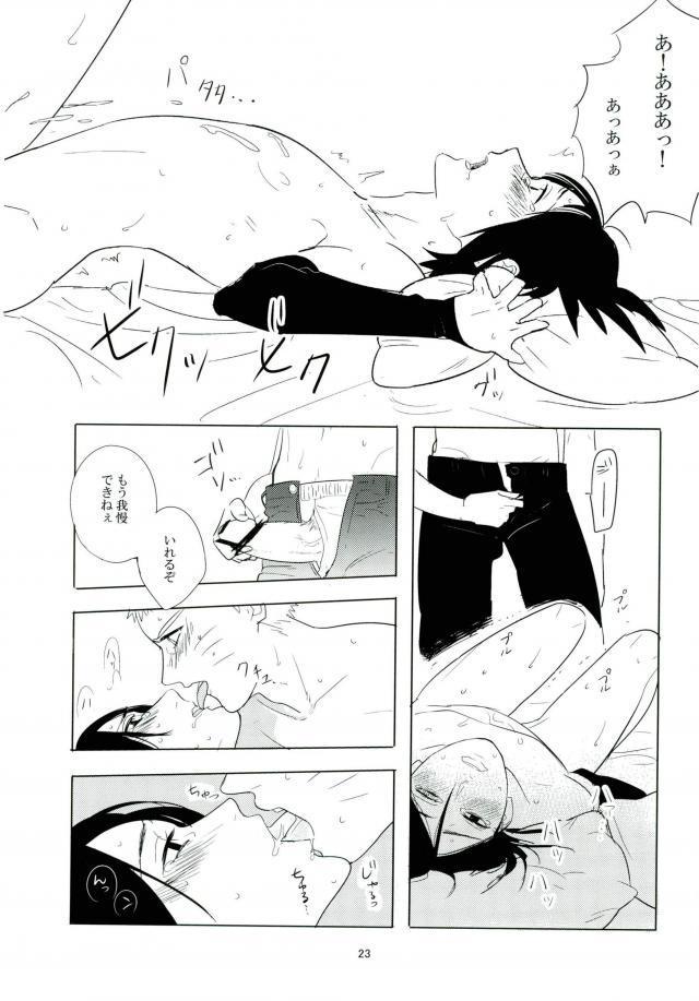 Kemono no you ni Yasashiku - gently like a beast 21