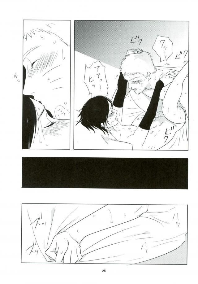 Kemono no you ni Yasashiku - gently like a beast 23