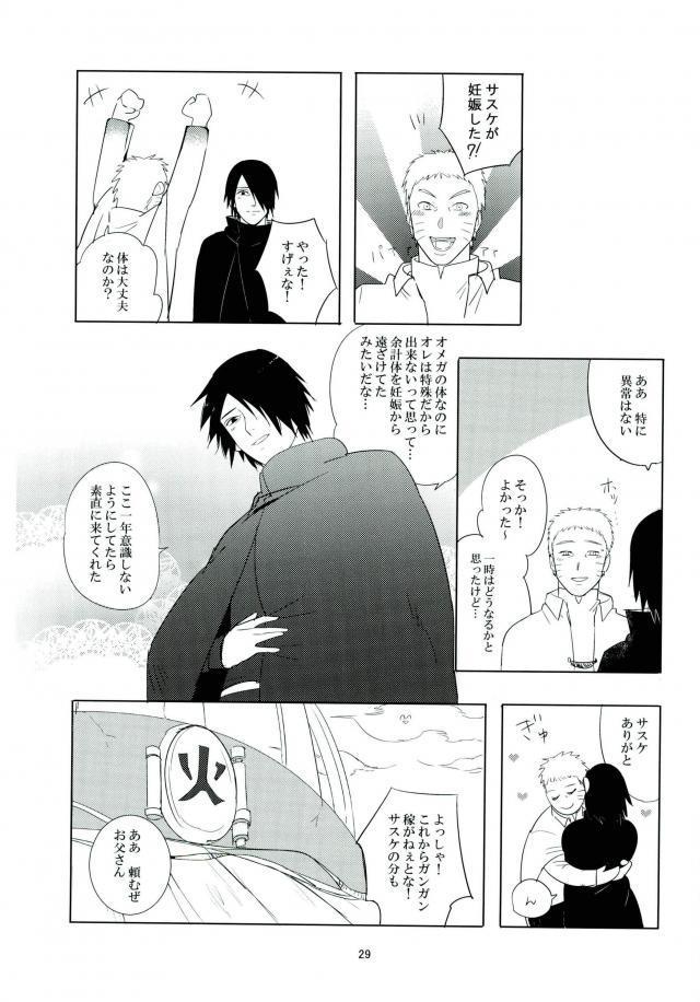 Kemono no you ni Yasashiku - gently like a beast 27