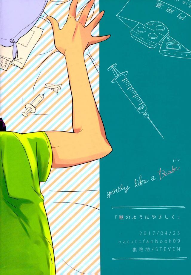 Kemono no you ni Yasashiku - gently like a beast 28