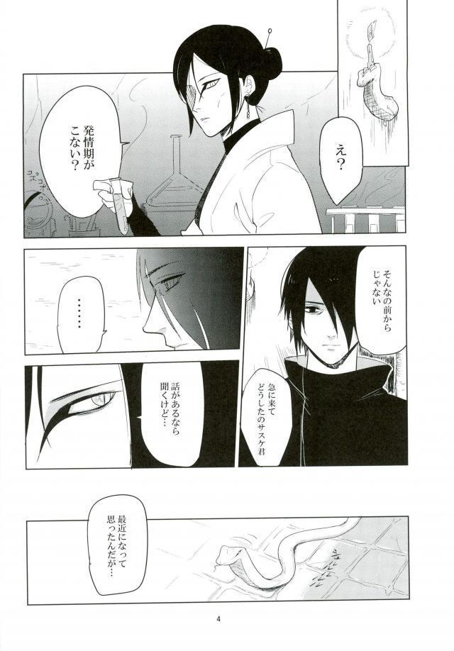 Kemono no you ni Yasashiku - gently like a beast 2