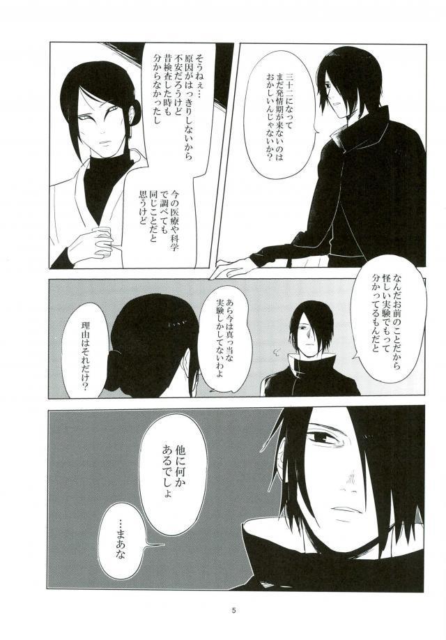 Kemono no you ni Yasashiku - gently like a beast 3
