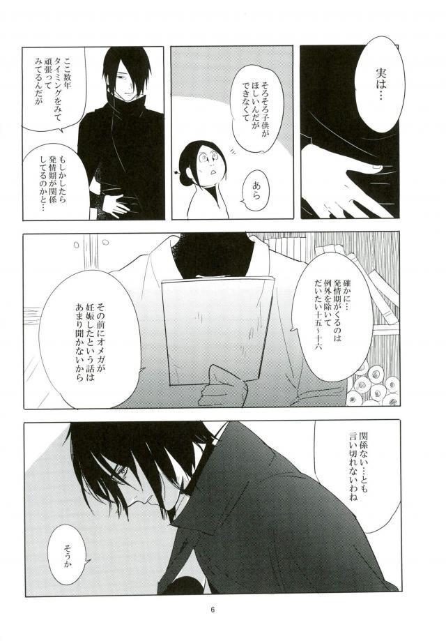 Kemono no you ni Yasashiku - gently like a beast 4