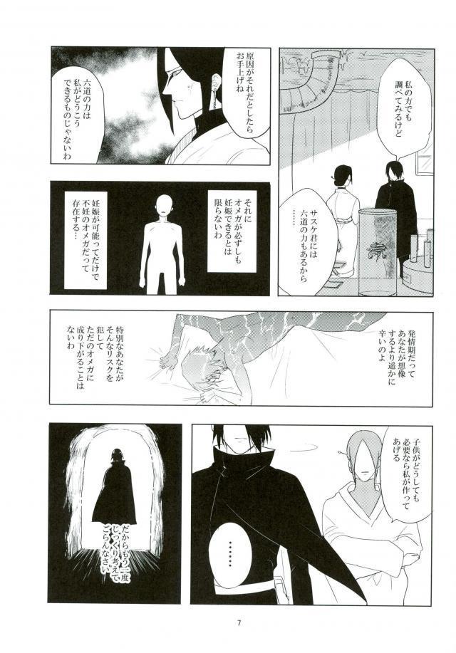 Kemono no you ni Yasashiku - gently like a beast 5