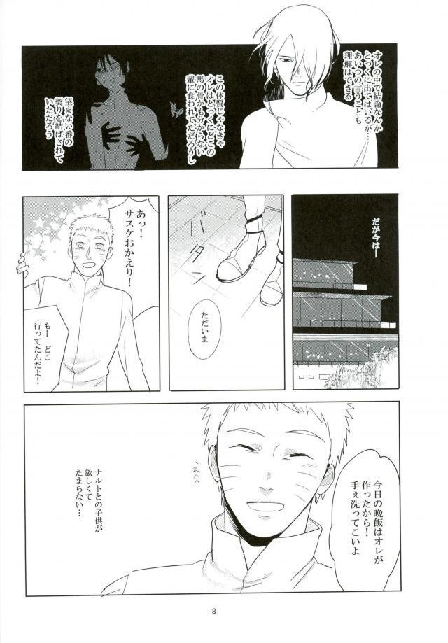 Kemono no you ni Yasashiku - gently like a beast 6