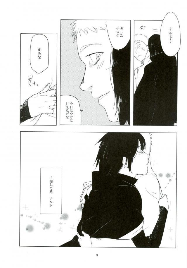 Kemono no you ni Yasashiku - gently like a beast 7