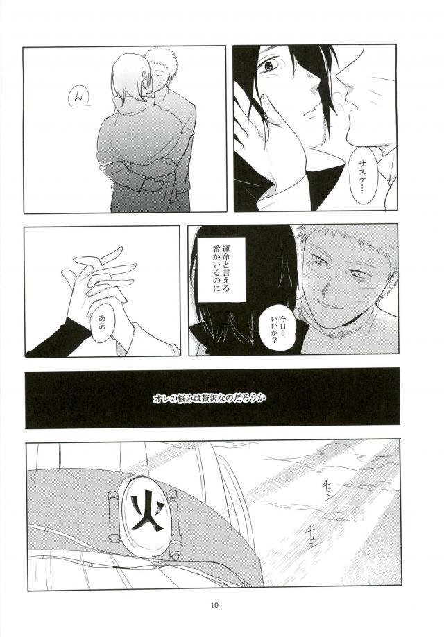 Kemono no you ni Yasashiku - gently like a beast 8