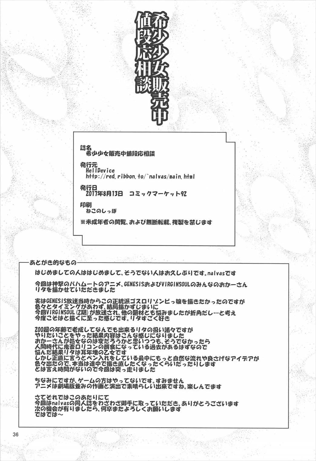 Kishou Shoujo Hanbaichuu Nedan Ou Soudan 34