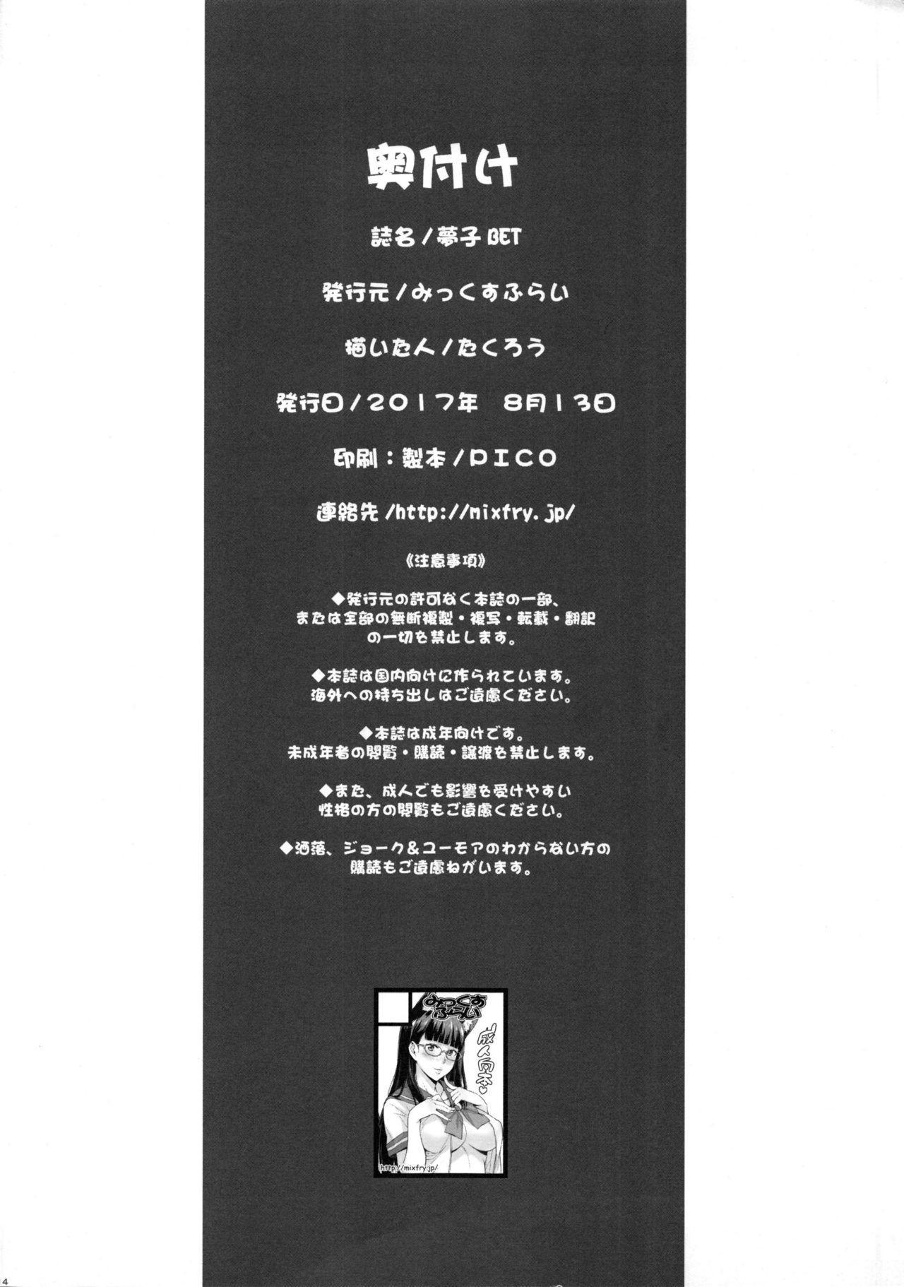 Yumeko BET 12