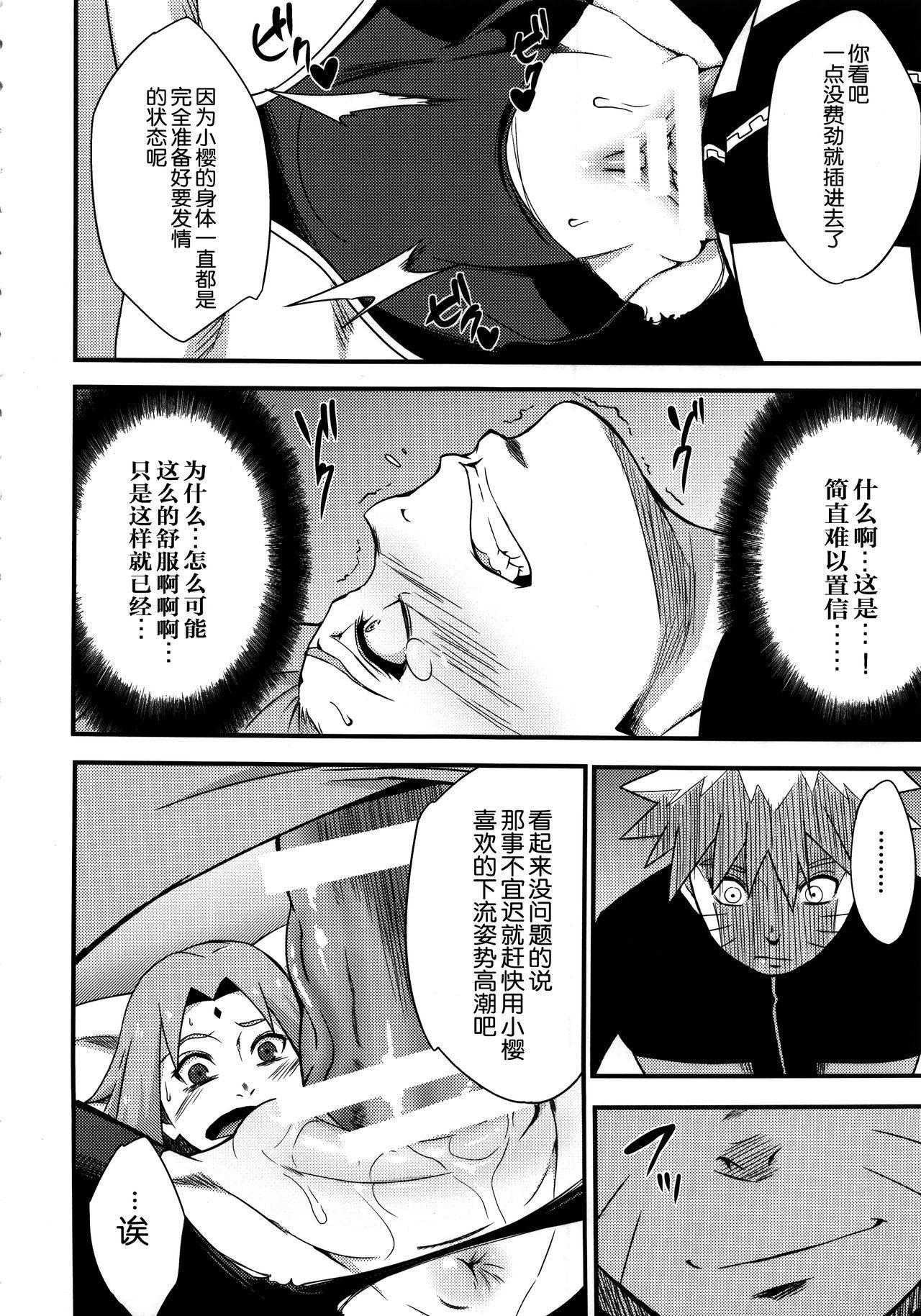 Botan to Sakura 7