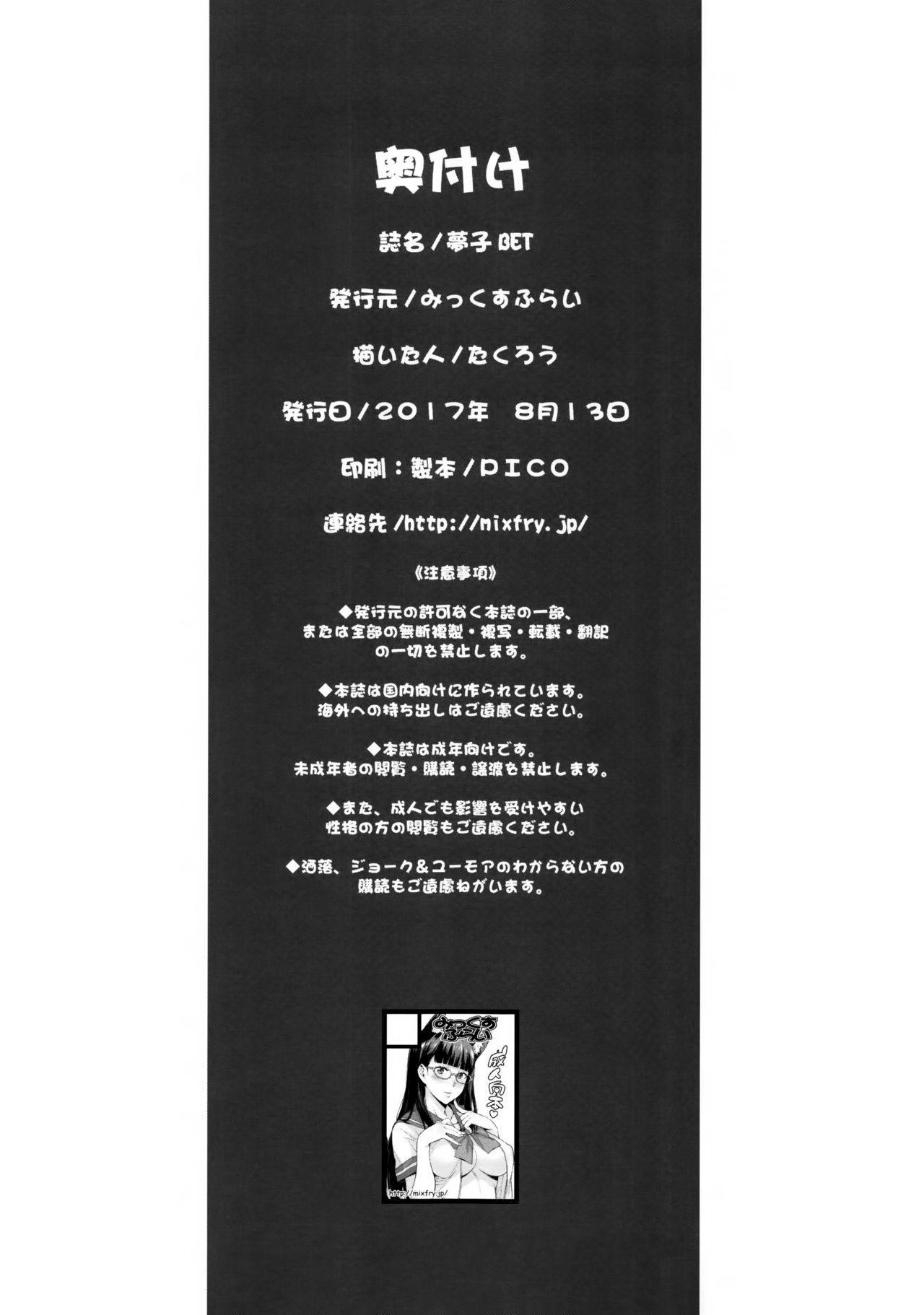 Yumeko BET 13