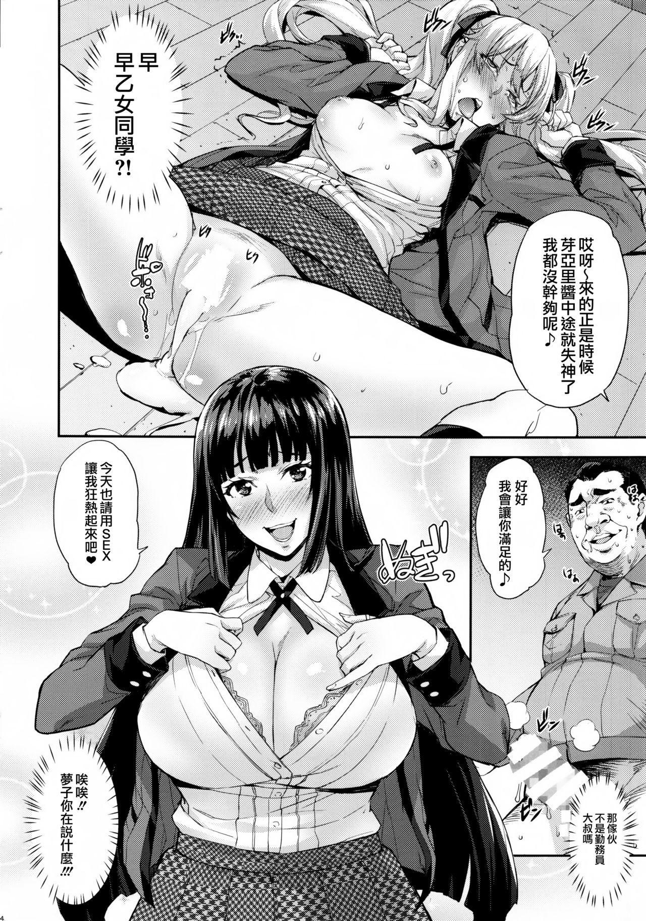Yumeko BET 3