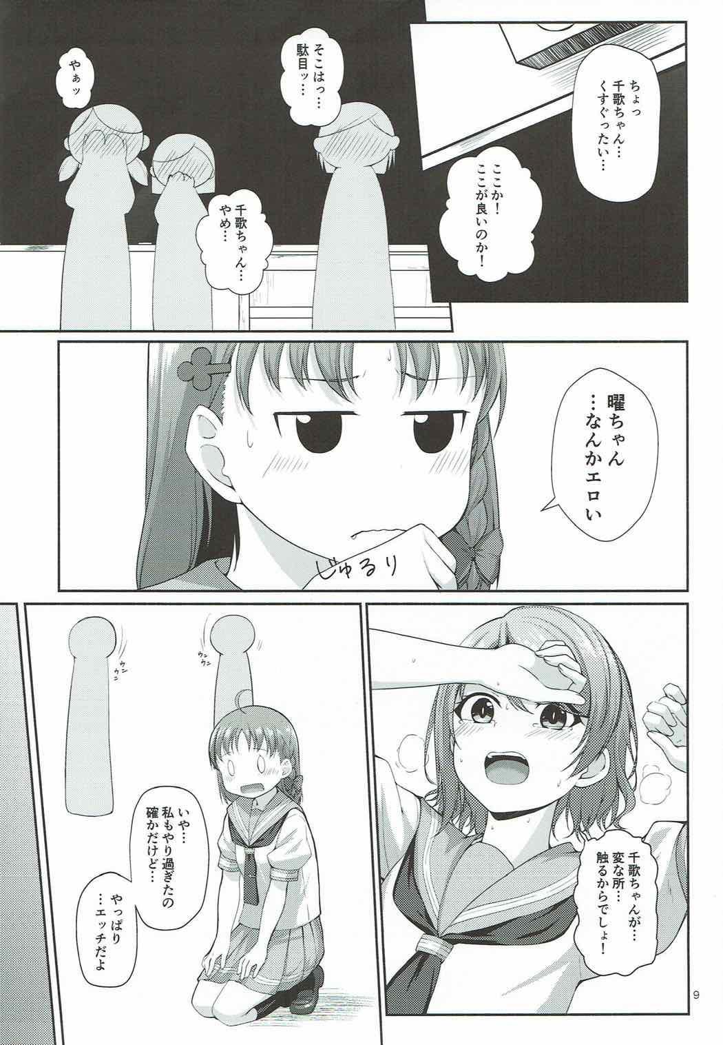 Mokuyoubi no Tameiki 9