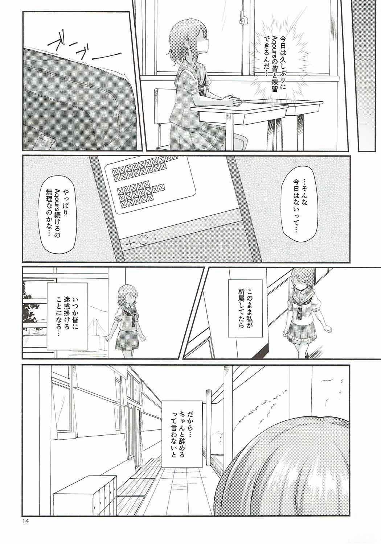 Mokuyoubi no Tameiki 14