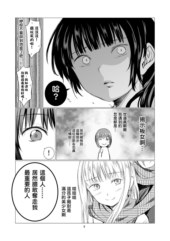 Fu no Jijou 9