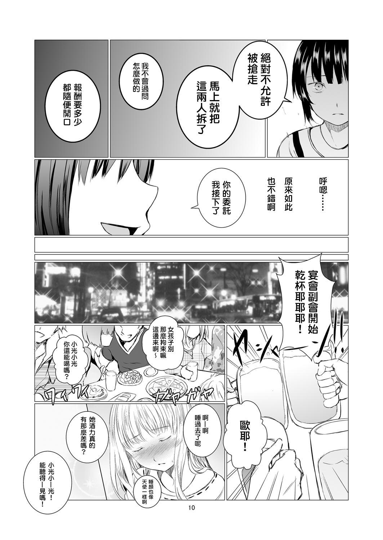 Fu no Jijou 10