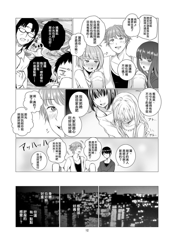 Fu no Jijou 12
