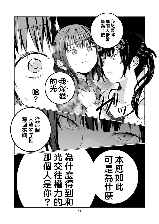 Fu no Jijou 42