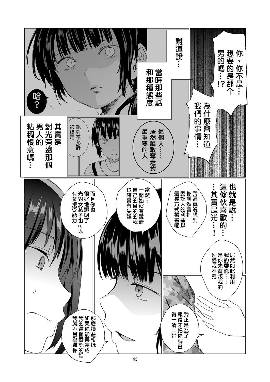Fu no Jijou 43