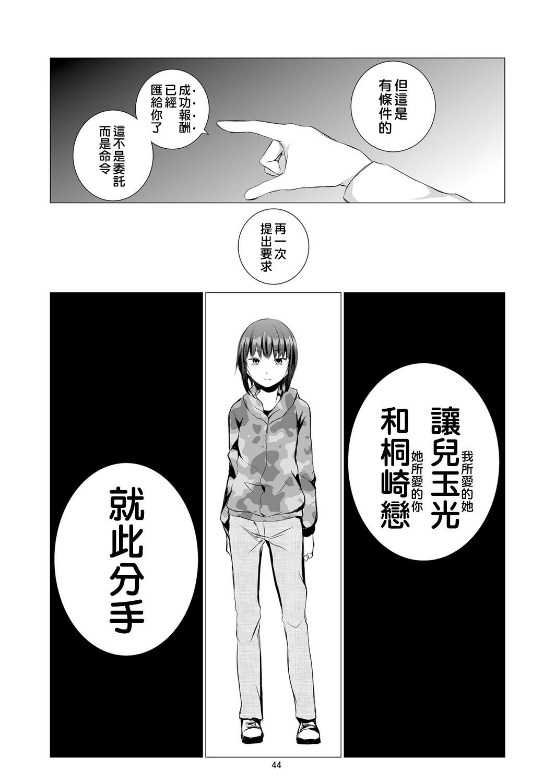 Fu no Jijou 44