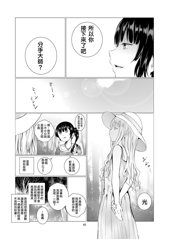 Fu no Jijou 45