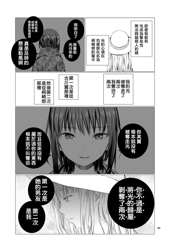 Fu no Jijou 46