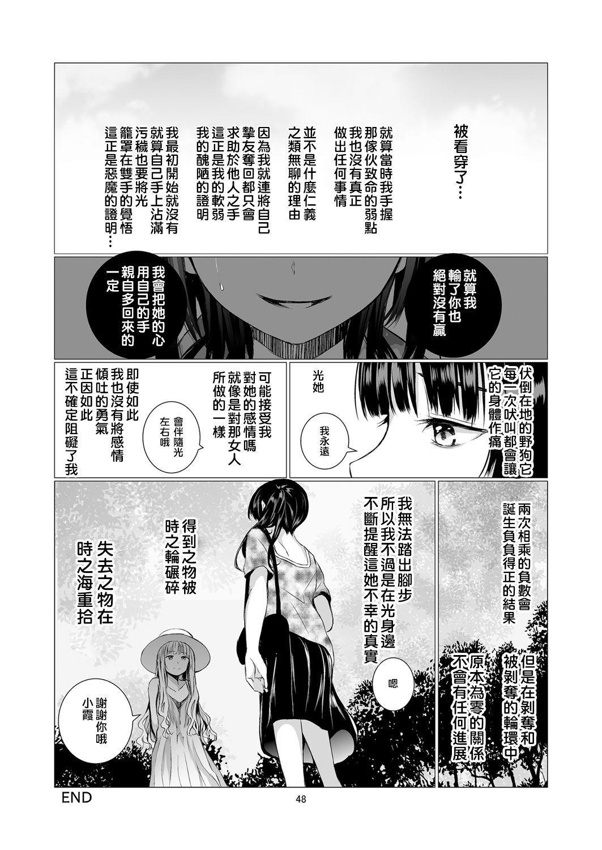 Fu no Jijou 48
