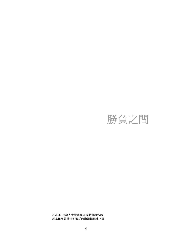 Fu no Jijou 4