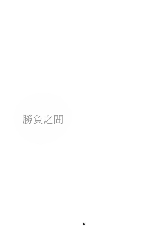 Fu no Jijou 49